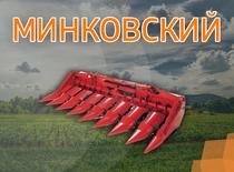 Minkovskiy