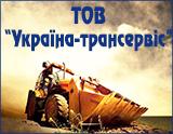 """TOV """"Ukrayina-Transervis"""""""