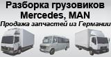 Razborka gruzovikov Mercedes, MAN