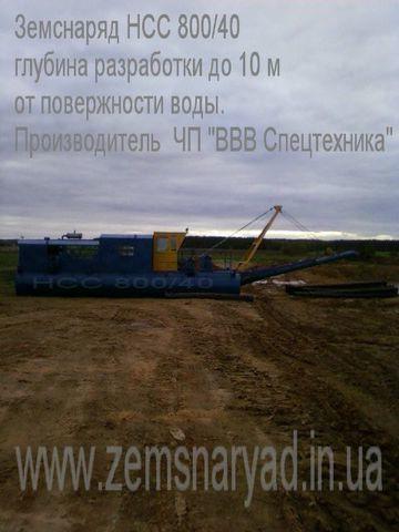 nieuw NSS 800/40 baggermachine