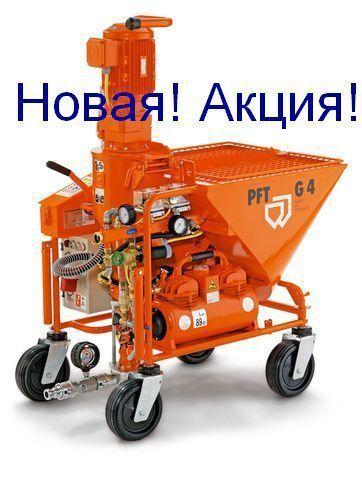 nieuw PFT G4 pleistermachine