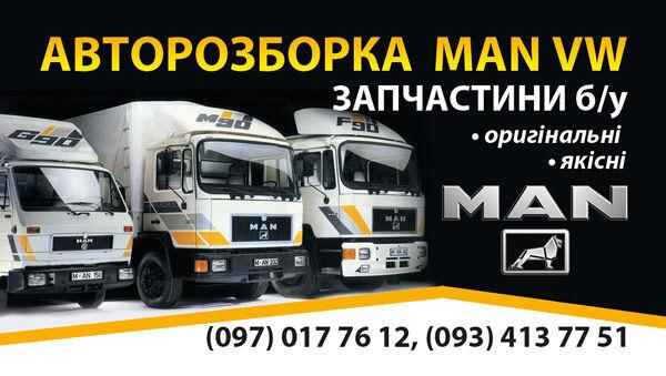 Rozbiraem avtomobili achteruitkijkspiegel voor MAN  L2000  MAN-VW M2000 vrachtwagen