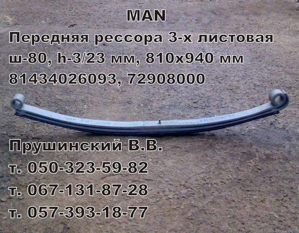 81434026093, 72908000 bladveer voor vrachtwagen