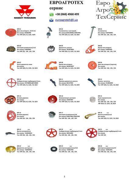 zapchasti MASSEY FERGUSON onderdeel voor MASSEY FERGUSON 10/8, 15/8, 20/8, 120, 124, 128, 224 balenpers